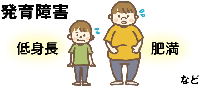 発育障害 低身長 肥満 など