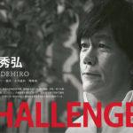 Newsweek 日本語版に掲載されました!